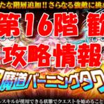 【黒猫のウィズ】「ラナ3姉妹の超魔道バーニングタワー」【第16階 歓】攻略情報!