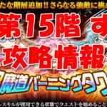 【黒猫のウィズ】「ラナ3姉妹の超魔道バーニングタワー」【第15階 す】攻略情報!