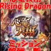 【黒猫のウィズ】「心竜天翔 Rising Dragon」ミッション報酬一覧