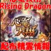 【黒猫のウィズ】「心竜天翔 Rising Dragon」 配布でもらえる報酬精霊一覧