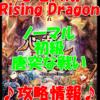 【黒猫のウィズ】 心竜天翔 Rising Dragon【ノーマル 初級 唐突な戦い】攻略情報!
