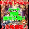 【黒猫のウィズ】 心竜天翔 Rising Dragon【ハード 初級 唐突な戦い】攻略情報!