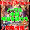 【黒猫のウィズ】 心竜天翔 Rising Dragon【ノーマル 中級 峡谷を抜けろ】攻略情報!