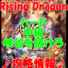 【黒猫のウィズ】 心竜天翔 Rising Dragon【ハード 中級 峡谷を抜けろ】攻略情報!