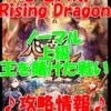 【黒猫のウィズ】 心竜天翔 Rising Dragon【ノーマル 上級 王を賭けた戦い】攻略情報!