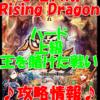 【黒猫のウィズ】 心竜天翔 Rising Dragon【ハード 上級 王を賭けた戦い】攻略情報!