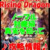 【黒猫のウィズ】 心竜天翔 Rising Dragon【ノーマル 封魔級 真実を知って】攻略情報!