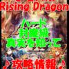 【黒猫のウィズ】 心竜天翔 Rising Dragon【ハード 封魔級 真実を知って】攻略情報!