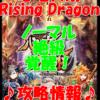 【黒猫のウィズ】 心竜天翔 Rising Dragon【ノーマル 絶級 覚醒!】攻略情報!