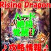 【黒猫のウィズ】 心竜天翔 Rising Dragon【ハード 絶級 覚醒!】攻略情報!