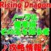 【黒猫のウィズ】 心竜天翔 Rising Dragon【ノーマル 魔竜級 その名を知る者】攻略情報!