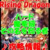 【黒猫のウィズ】 心竜天翔 Rising Dragon【ハード 魔竜級 その名を知る者】攻略情報!