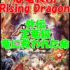【黒猫のウィズ】 心竜天翔 Rising Dragon【外伝 王竜級 竜に救われた命】攻略情報!
