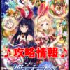 【黒猫のウィズ】【聖夜の大魔道杯 in 2016】攻略情報!