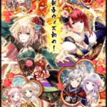 【ウィズ】「謹賀新年2017」ガチャ&イベント開催!!
