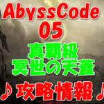 【ウィズ】「AbyssCode05 冥世の天蓋」【真覇級 冥世の天蓋】攻略デッキ画像付き情報!