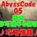 【黒猫のウィズ】「AbyssCode05 冥世の天蓋」【覇級(旧真覇級) 非可逆なる静謐】攻略デッキ画像付き情報!