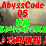 【黒猫のウィズ】「AbyssCode05 冥世の天蓋」【絶級(旧冥滅級) 夜よりも暗き冥黒】攻略デッキ画像付き情報!