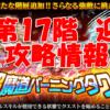 【黒猫のウィズ】「ラナ3姉妹の超魔道バーニングタワー」【第17階 迎】攻略情報!
