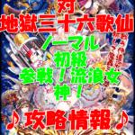 【ウィズ】 魔轟三鉄傑 対 地獄三十六歌仙【ノーマル 初級 参戦!流浪女神!】攻略情報!