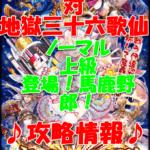 【ウィズ】 魔轟三鉄傑 対 地獄三十六歌仙【ノーマル 上級 登場!馬鹿野郎!】攻略情報!