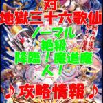 【ウィズ】 魔轟三鉄傑 対 地獄三十六歌仙【ノーマル 絶級 降臨!魔道魔人!】攻略情報!