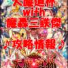 【黒猫のウィズ】【大魔道杯 with 魔轟三鉄傑】攻略情報!