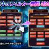【黒猫のウィズ】カードの画面に新機能「スキルフィルター」が追加!スキルで精霊を選択可能に!!