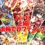 【ウィズ】 新説 桃娘伝【ハード 上級 お椀でラフティング】攻略情報!