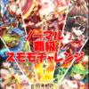 【黒猫のウィズ】 新説 桃娘伝【ノーマル 覇級 スモモチャレンジ!!】攻略情報!