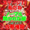 ウィズ グリコハッピースイーツカーニバル【ステージ11 私だね】「11-1 Normal:開かれた扉」攻略情報!