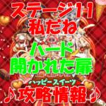 ウィズ グリコハッピースイーツカーニバル【ステージ11 私だね】「11-1 Hard:開かれた扉」攻略情報!