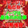 ウィズ グリコハッピースイーツカーニバル【ステージ11 私だね】「11-2 Normal:最後のお仕事」攻略情報!