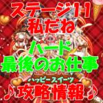 ウィズ グリコハッピースイーツカーニバル【ステージ11 私だね】「11-2 Hard:最後のお仕事」攻略情報!