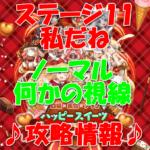 ウィズ グリコハッピースイーツカーニバル【ステージ11 私だね】「11-3 Normal:何かの視線」攻略情報!