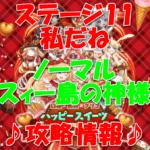 ウィズ グリコハッピースイーツカーニバル【ステージ11 私だね】「11-4 Normal:スィー島の神様」攻略情報!