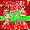 ウィズ グリコハッピースイーツカーニバル【ステージ11 私だね】「11-4 Hard:スィー島の神様」攻略情報!