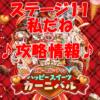 【黒猫のウィズ】グリコハッピースイーツカーニバル【ステージ11 私だね】攻略情報!