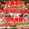 【黒猫のウィズ】【大魔道杯 in ショコラフォレスト】攻略情報!