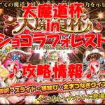 【ウィズ】【大魔道杯 in ショコラフォレスト】攻略情報!