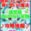 【ウィズ】復刻版「初音ミクの歌声ファンタジー 輝く想いの魔法」【ハード 輝想級 偽りのない笑顔】攻略情報!