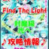 【黒猫のウィズ】復刻版「初音ミクの歌声ファンタジー Find The Light(ファインド・ザ・ライト)」【ノーマル 封魔級 届く、笑顔と光】攻略情報!