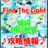 【黒猫のウィズ】復刻版「初音ミクの歌声ファンタジー Find The Light(ファインド・ザ・ライト)」【ハード 煌級 明の世界】攻略情報!