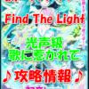 【黒猫のウィズ】復刻版「初音ミクの歌声ファンタジー Find The Light(ファインド・ザ・ライト)」【ハード 光声級 歌に惹かれて】攻略情報!