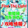 【黒猫のウィズ】復刻版「初音ミクの歌声ファンタジー Find The Light(ファインド・ザ・ライト)」【ハード 歌姫級 光を求めて】攻略情報!
