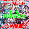 【黒猫のウィズ】「響命 クロスディライブ ステージ6 X DERIVE」ハードモード【6-4 共鳴する力】攻略情報!