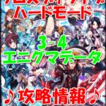 【黒猫のウィズ】「響命 クロスディライブ ステージ3 ENIGMA」ハードモード【3-4 エニグマデータ】攻略情報!