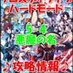 【黒猫のウィズ】「響命 クロスディライブ ステージ5 THE OLD ONE」ハードモード【5-4 悪魔の名】攻略情報!
