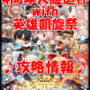 【黒猫のウィズ】【4周年大魔道杯 with 英雄凱旋祭】攻略情報!