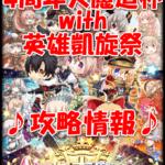 【ウィズ】【4周年大魔道杯 with 英雄凱旋祭】攻略情報!